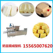 奶豆腐块成型机酪酥糕成型机?#31958;?#39135;品机械公司制造生产图片