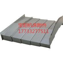 台湾兆群1270加工中心X轴挡屑钢板防护罩防机床护罩图片