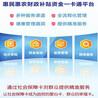 德生科技:惠民惠农财政补贴资金一卡通平台有效提升公共服务能力