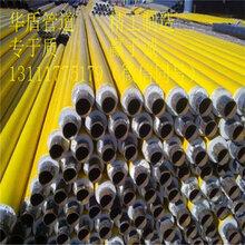 耐高温聚氨酯保温管/聚氨酯/保温管/保温管直销厂家图片