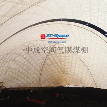 【煤场气膜价格_煤场气膜煤仓气膜中成空间气膜_煤场气膜图片】-中国工业网