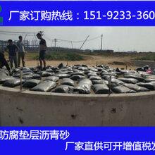 河南濮阳沥青砂可存放罐底垫层沥青砂厂家直供图片