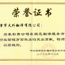涉外婚姻材料认证翻译/海关出入境检验检疫材料翻译