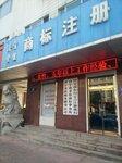 济宁会计代理香港公司注册食品许可证圣佳企业代理24年