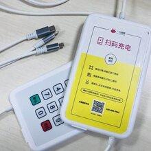 青蟹數科手機共享充電線,手機充電器加盟圖片