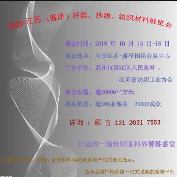 2019中國(盛澤)纖維紗線產業博覽會