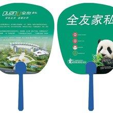 广告宣传扇定做塑料扇定制扇子厂免费设计免费送货