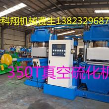 出售350T真空二手硫化机,华科翔转让二手硫化机图片