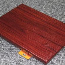 双曲铝单板冲孔铝单板木纹铝单板