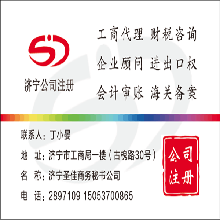 济宁香港公司注册企业年审公司注销圣佳消费者满意服务23年