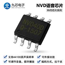 纳米镀膜机语音芯片otp语音ic8脚语音ic音乐芯片NVD系列图片