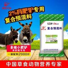 驴饲料厂家多少钱1吨