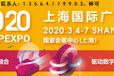 2020年上海廣告展/印前設備印后設備2020上海圖文快印展