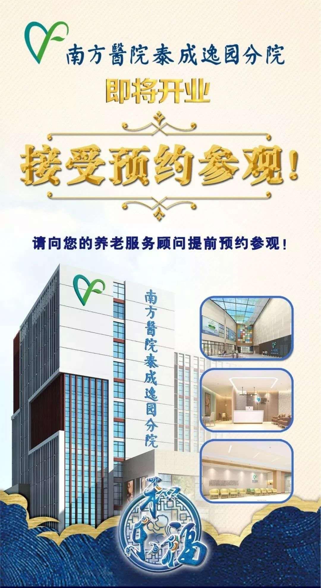 j揭秘2019广州养老院一览表广州排行前十的老人院广州敬老院Top榜单