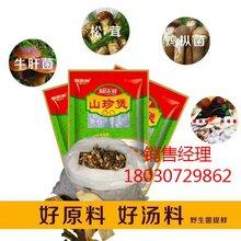 雅樂鮮廠家直銷山珍煲圖片