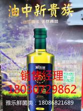 雅樂鮮廠家直銷菌油圖片