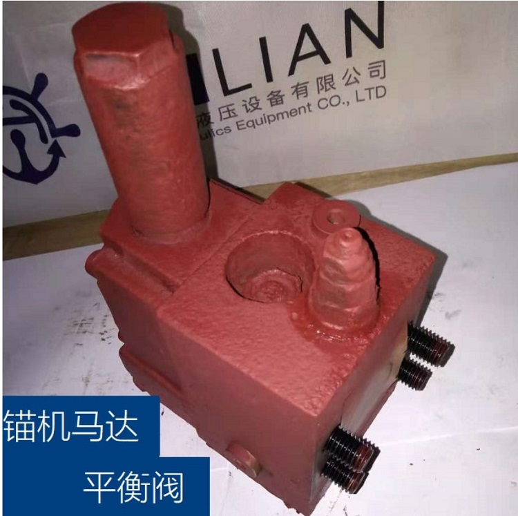 balancevalve锚机马达平衡阀用于A6VM107HD和A6VM080舱盖马达