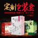 福清市茶叶包装盒福清市外卖纸盒福清市笋干包装盒设计福清市土鸡蛋包装盒设计