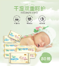蕙选湿巾介绍宝宝7个月日?;だ硪?><p class=
