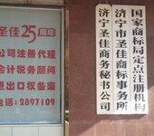 济宁会计代理工商税务登记商标注册圣佳代理好口碑22年