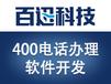 青岛微信商城开发青岛微信小程序开发青岛微信公众号运营