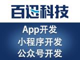 青岛高质量软件开发青岛软件定制青岛软件开发