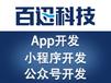 青岛小程序开发青岛小程序定制青岛小程序分销商城