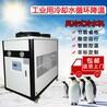 风冷式冷水机冷油机冰水机油冷机厂家直销