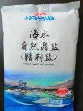 唐山市冀鹽食鹽有限公司誠招代理商圖片