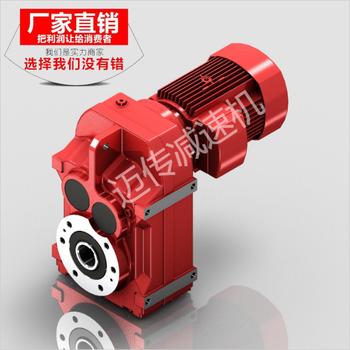 上海御茨斜齒輪減速機--硬齒面斜齒輪減速機
