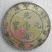 緒幣古董字畫瓷器玉器青銅器精品