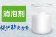 原油消泡劑提高油氣分離器工作效率消泡效率高抑泡時間長