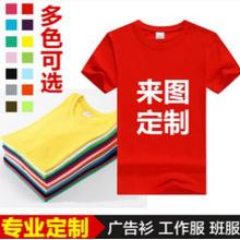 武汉诚志和礼品公司-广告衫定制-夏季工作服短袖文化衫批发定做班服t恤印logo印字