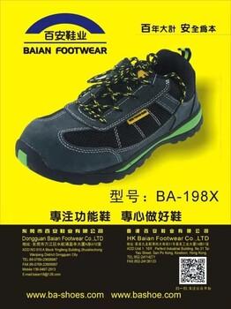 夏季透气款劳保鞋首选索力特品牌BA-198X