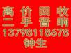 廣州海珠區回收二手音響