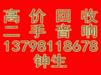 廣州高價回收二手音響器材