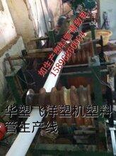 塑料水管生产设备