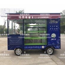 街景流动小吃车推车四轮多功能移动早餐售货车快餐车新能源小吃车