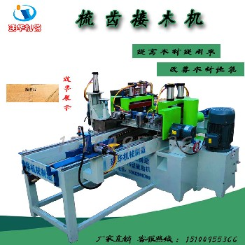全自动方木接木机梳齿机双端梳齿机旧方木开榫对接机淋浴厂家