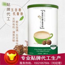 大麦若叶绿茶减肥代餐粉益生菌复合酵素粉减肥瘦身代餐粉