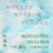 广东省技工学校高级讲师评职称教育类期刊推荐省级以上cn正规刊号