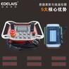易德莱斯工业遥控器可配套履带机械设备使用多种输出方式可选择