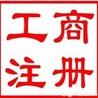 北京注册餐饮公司许可证需要什么材料