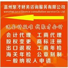 免费注册公司