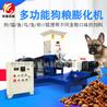 狗粮机厂家出售狗粮加工机器小型饲料膨化机