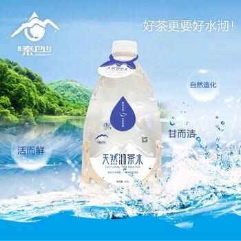 印象秦嶺天然沏茶水