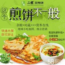 二妮菜煎餅美味健康營養