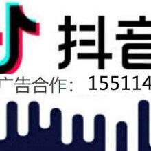 抖音广告投放平台河北石家庄