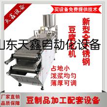 山東生產豆腐皮機廠家哪家好自動豆腐皮機仿手工豆腐皮機圖片