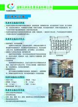 YCED-20T電滲析設備,產水量20噸,應用于濃縮提純及苦咸水淡化圖片